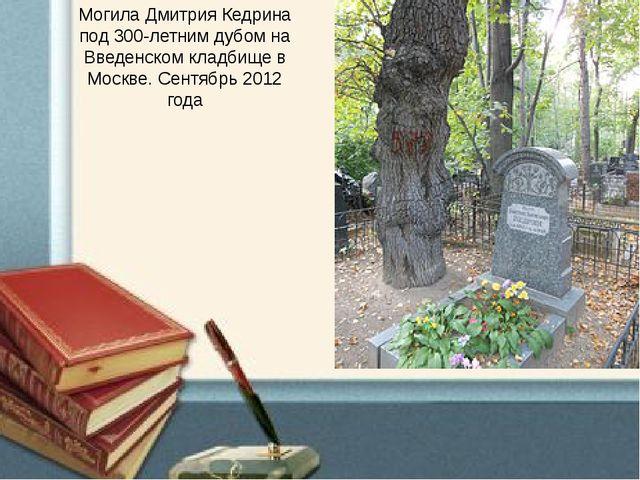 Могила Дмитрия Кедрина под 300-летним дубом на Введенском кладбище в Москве....