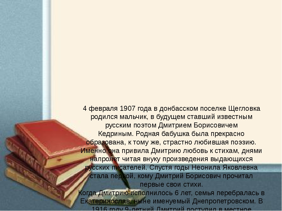 4 февраля 1907 года в донбасском поселке Щегловка родился мальчик, в будущем...