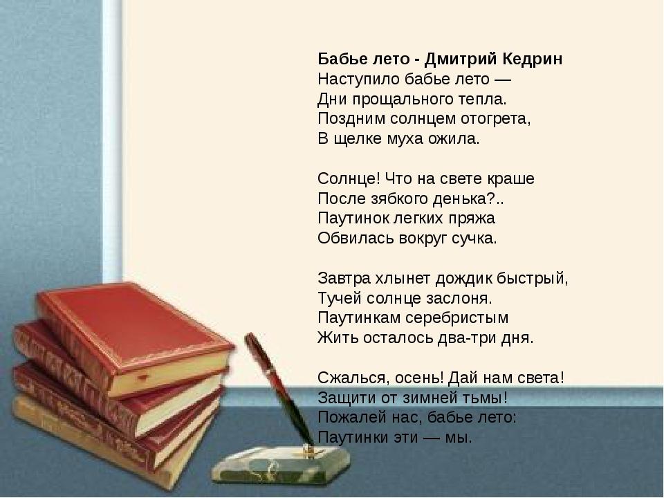 Бабье лето - Дмитрий Кедрин Наступило бабье лето — Дни прощального тепла. П...