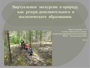 Виртуальные экскурсии в природу, как резерв дополнительного и экологического