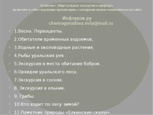 Комплект «Виртуальные экскурсии в природу» включает в себя следующие презента