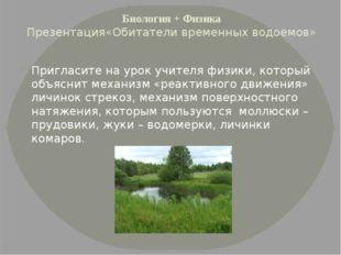 Биология + Физика Презентация«Обитатели временных водоемов» Пригласите на уро