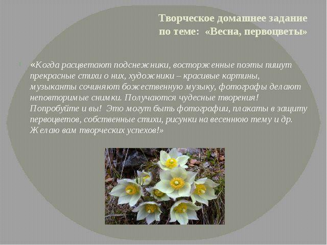 Творческое домашнее задание по теме: «Весна, первоцветы» «Когда расцветают по...