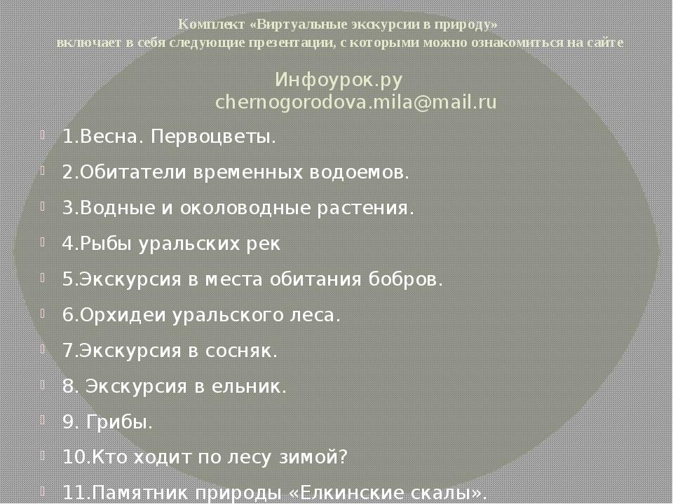 Комплект «Виртуальные экскурсии в природу» включает в себя следующие презента...