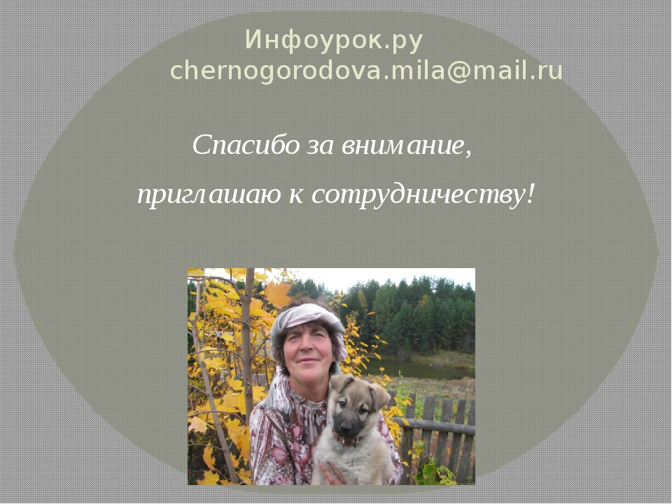 Инфоурок.ру chernogorodova.mila@mail.ru Спасибо за внимание, приглашаю к сотр...