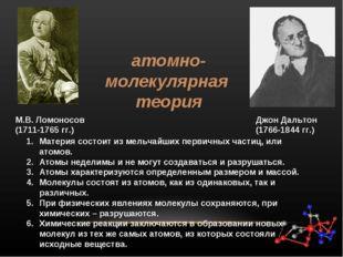 М.В. Ломоносов (1711-1765 гг.) Материя состоит из мельчайших первичных частиц