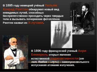 В 1895 году немецкий учёный Уильям Конрад Рентген обнаружил новый вид невидим