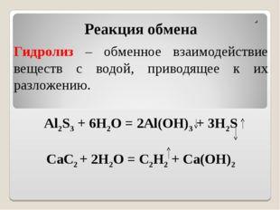 . Реакция обмена Гидролиз – обменное взаимодействие веществ с водой, приводящ