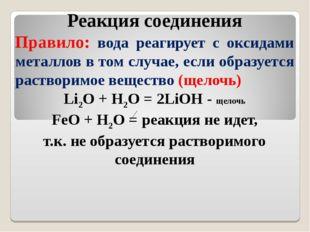 . Реакция соединения Правило: вода реагирует с оксидами металлов в том случае
