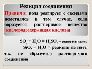 . Реакция соединения Правило: вода реагирует с оксидами неметаллов в том случ