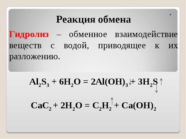 . Реакция обмена Гидролиз – обменное взаимодействие веществ с водой, приводящ...