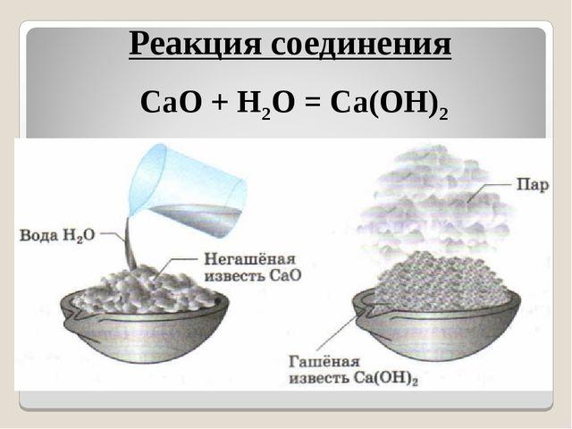 . Реакция соединения CaO + H2O = Ca(OH)2