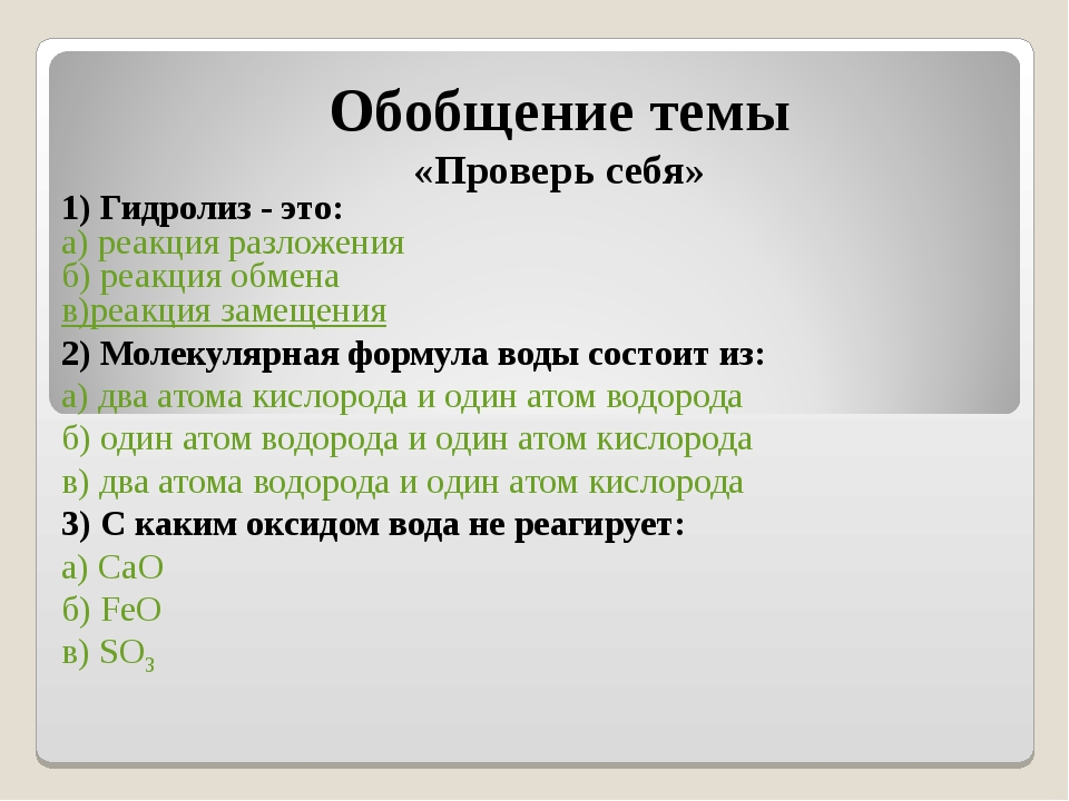 . Обобщение темы «Проверь себя» 1) Гидролиз - это: а) реакция разложения б) р...