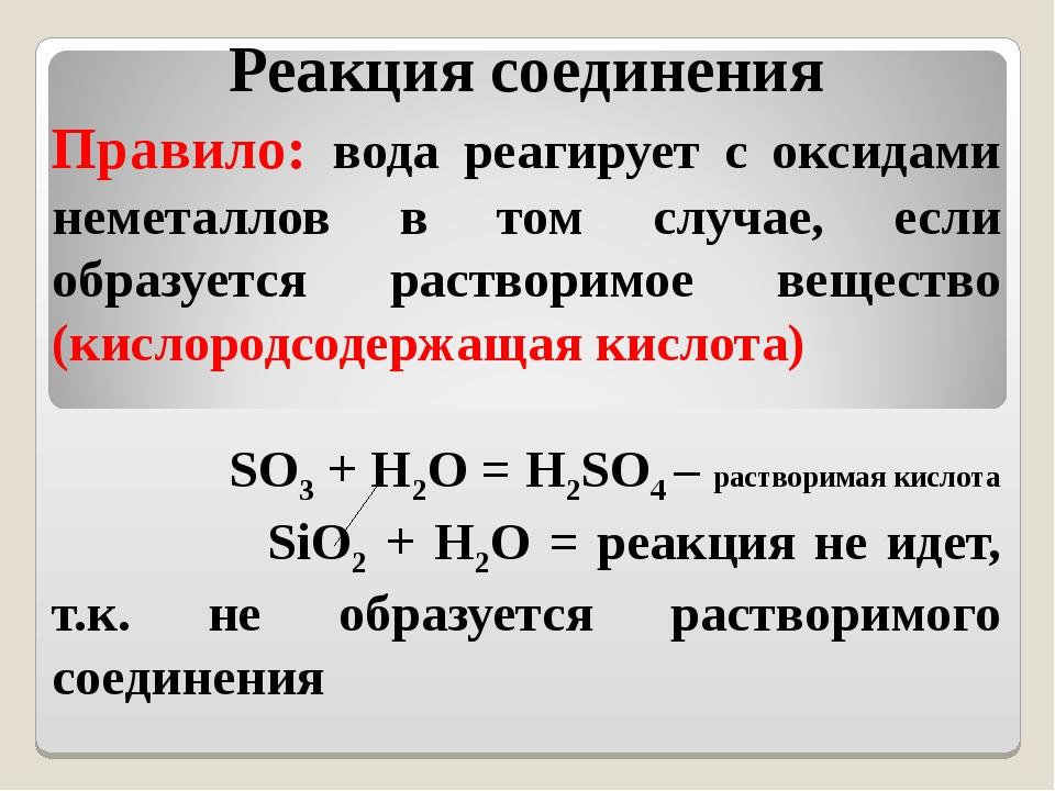. Реакция соединения Правило: вода реагирует с оксидами неметаллов в том случ...