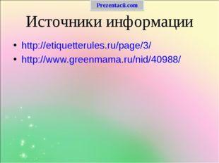 Источники информации http://etiquetterules.ru/page/3/ http://www.greenmama.ru