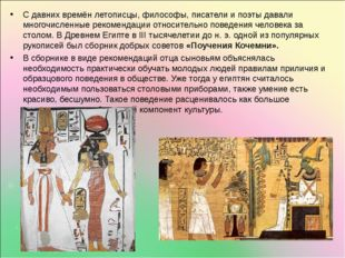 С давних времён летописцы, философы, писатели и поэты давали многочисленные р
