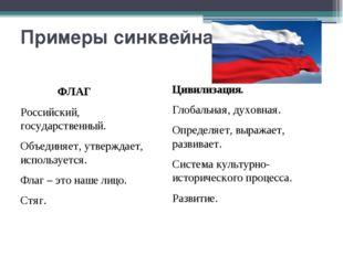 Примеры синквейна ФЛАГ Российский, государственный. Объединяет, утверждает, и