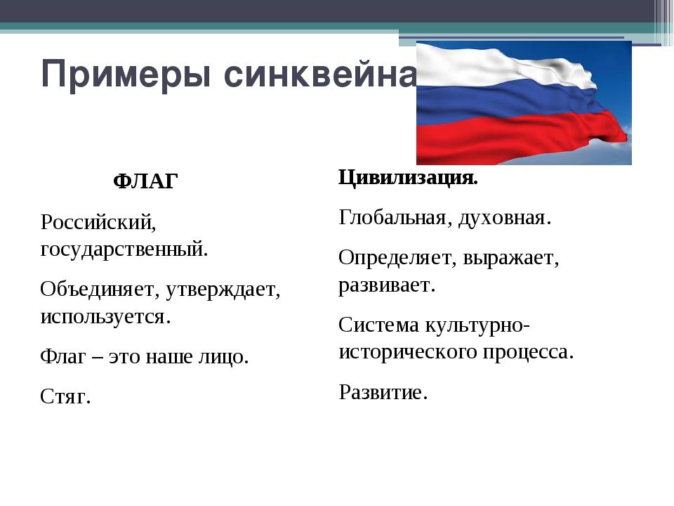 Примеры синквейна ФЛАГ Российский, государственный. Объединяет, утверждает, и...
