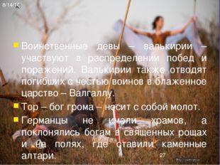 Используемые источники http://www.roman-glory.com/images/img050103-02.jpg htt
