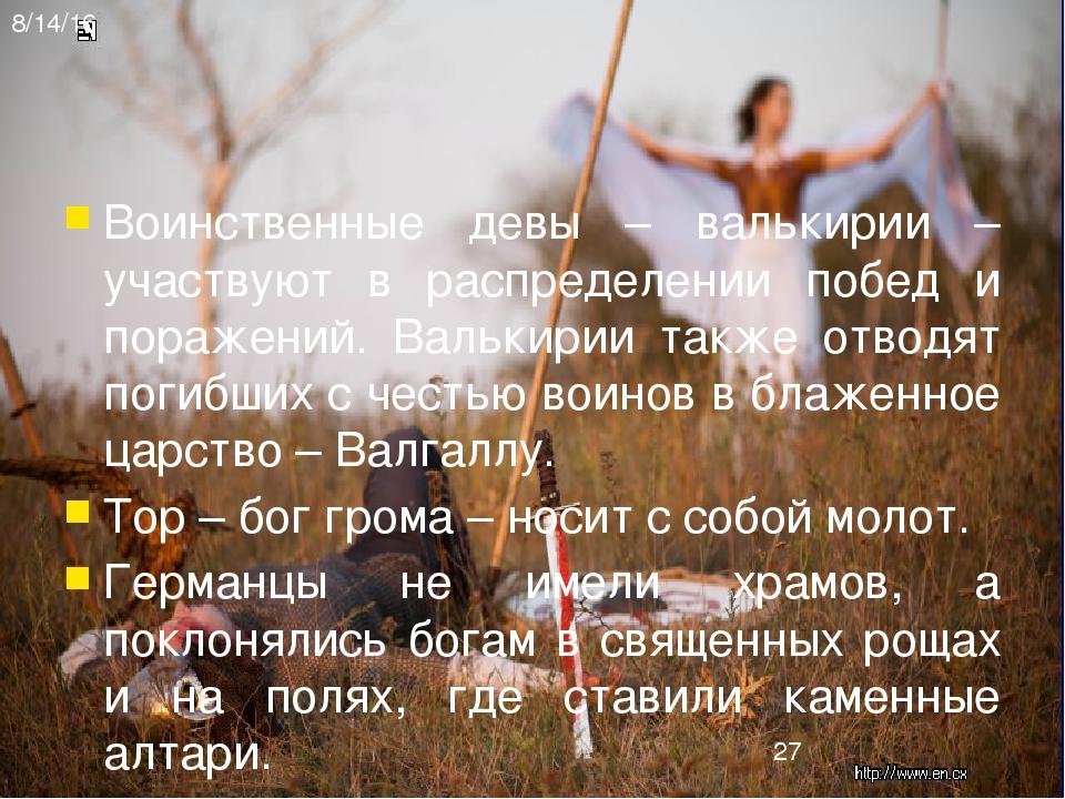 Используемые источники http://www.roman-glory.com/images/img050103-02.jpg htt...