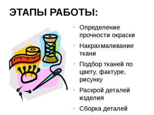 ЭТАПЫ РАБОТЫ: Определение прочности окраски Накрахмаливание ткани Подбор ткан