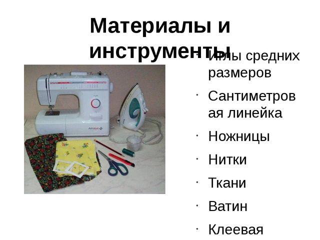 Материалы и инструменты Иглы средних размеров Сантиметровая линейка Ножницы Н...