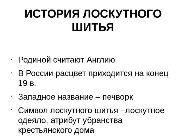 ИСТОРИЯ ЛОСКУТНОГО ШИТЬЯ Родиной считают Англию В России расцвет приходится н...