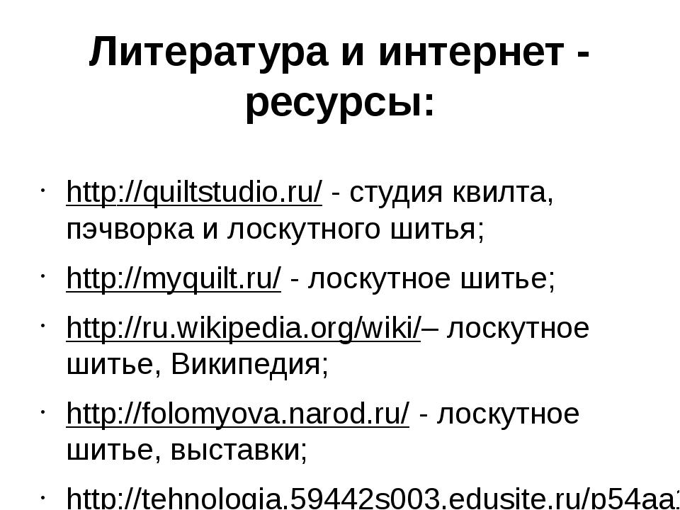 Литература и интернет - ресурсы: http://quiltstudio.ru/- студия квилта, пэчв...