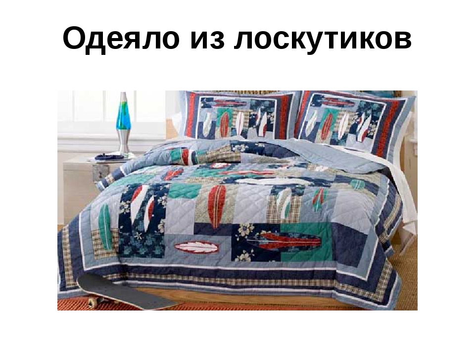 Одеяло из лоскутиков