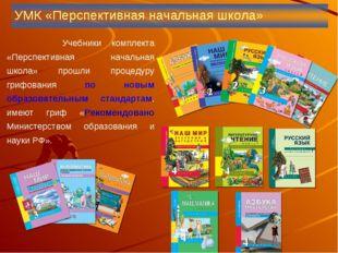 Учебники комплекта «Перспективная начальная школа» прошли процедуру грифован