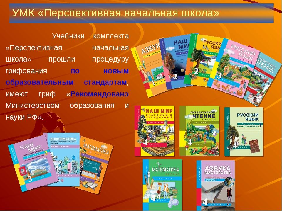 Учебники комплекта «Перспективная начальная школа» прошли процедуру грифован...