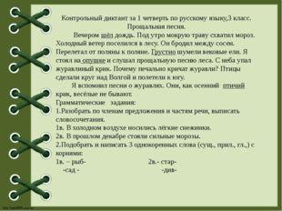 Контрольный диктант за 1 четверть по русскому языку,3 класс. Прощальная песня