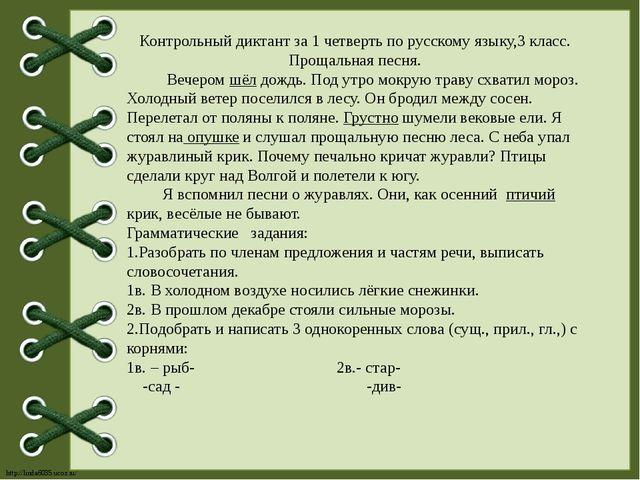 Диктант с грамматическим заданием 2 класс 2 четверть школа россии
