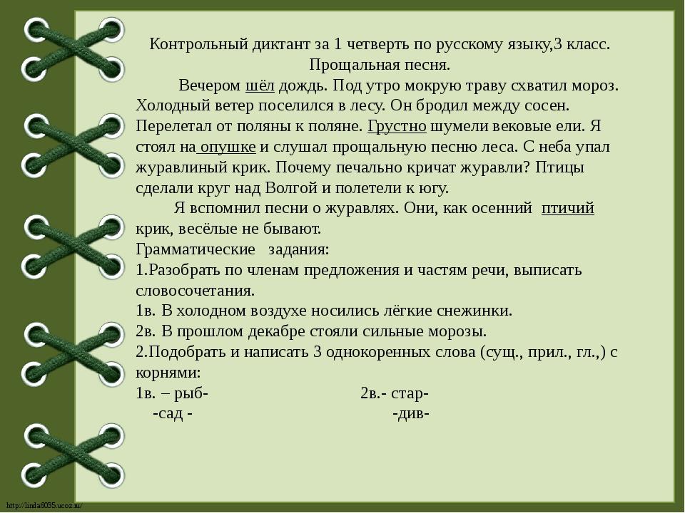 Контрольный диктант за 1 четверть по русскому языку,3 класс. Прощальная песня...