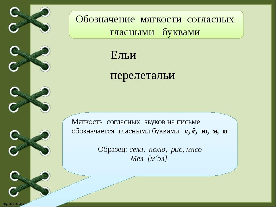 Ельи перелетальи Обозначение мягкости согласных гласными буквами Мягкость со...