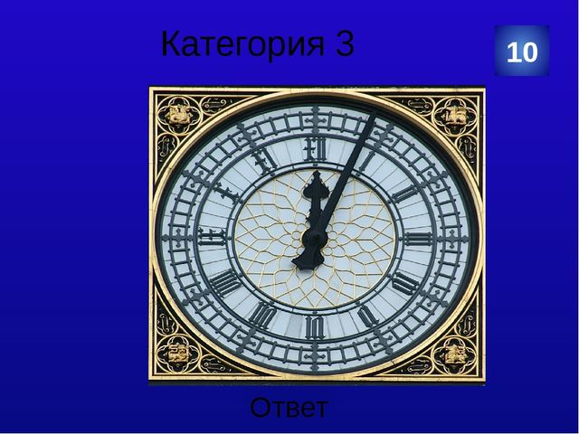 Категория 3 It`s ten o`clock. 40 Категория Ваш ответ