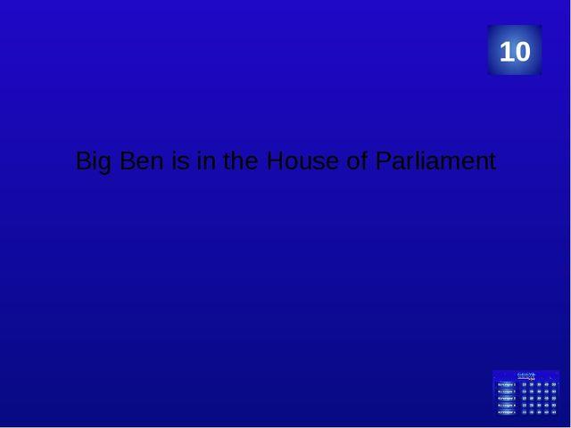 What exactly is Big Ben? 30 Категория Ваш вопрос Ответ