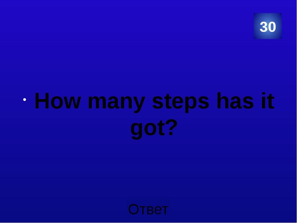 It has got 374 steps. 30 Категория Ваш ответ