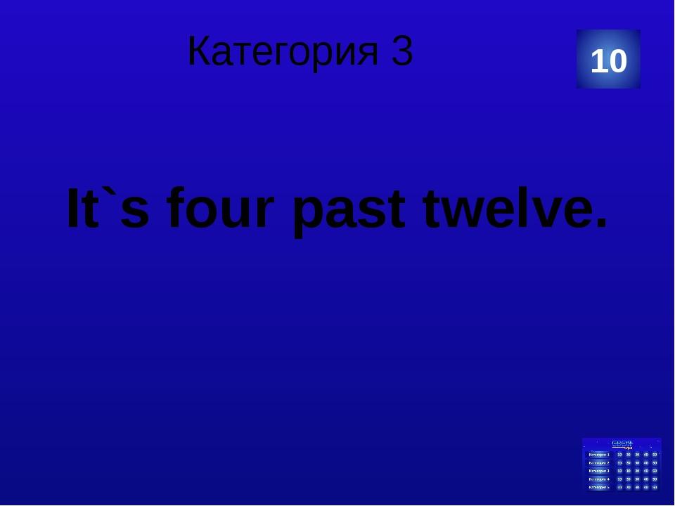 Категория 3 50 Категория Ваш вопрос Ответ