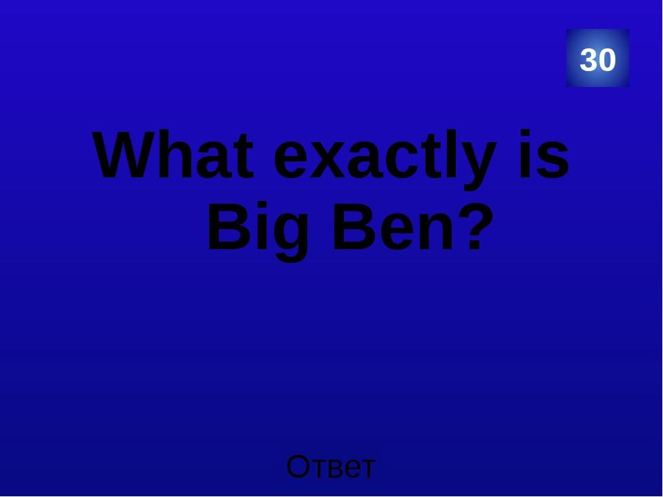 How much does Big Ben weight? 10 Категория Ваш вопрос Ответ