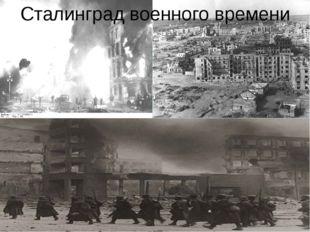 Сталинград военного времени