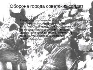 Оборона города советских солдат 13 сентября противник перешёл в наступление п