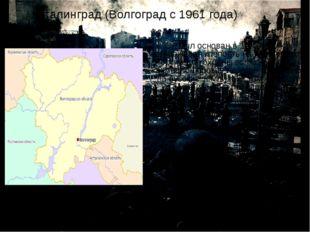 Он был основан в 1589 году как сторожевая крепость на юго-востоке России для