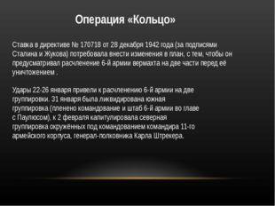 Операция «Кольцо» Ставка в директиве №170718 от 28 декабря 1942 года (за под