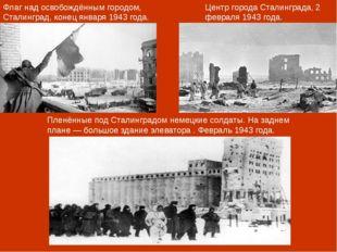 Флаг над освобождённым городом, Сталинград, конец января 1943 года. Центр гор
