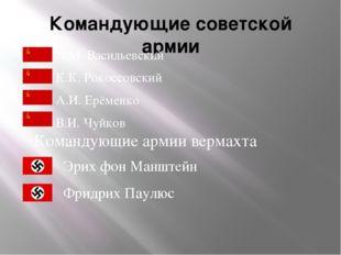 Командующие советской армии А.М. Васильевский К.К. Рокоссовский А.И. Ерёменко