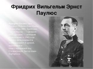 Фридрих Вильгельм Эрнст Паулюс Фридрих Паулюс (нем. Friedrich Wilhelm Ernst P