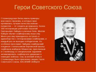 Герои Советского Союза Сталинградская битва явила примеры массового героизма,