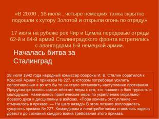 «В 20:00 , 16 июля , четыре немецких танка скрытно подошли к хутору Золотой и