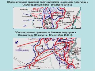 Оборонительное сражение советских войск на дальних подступах к Сталинграду (2